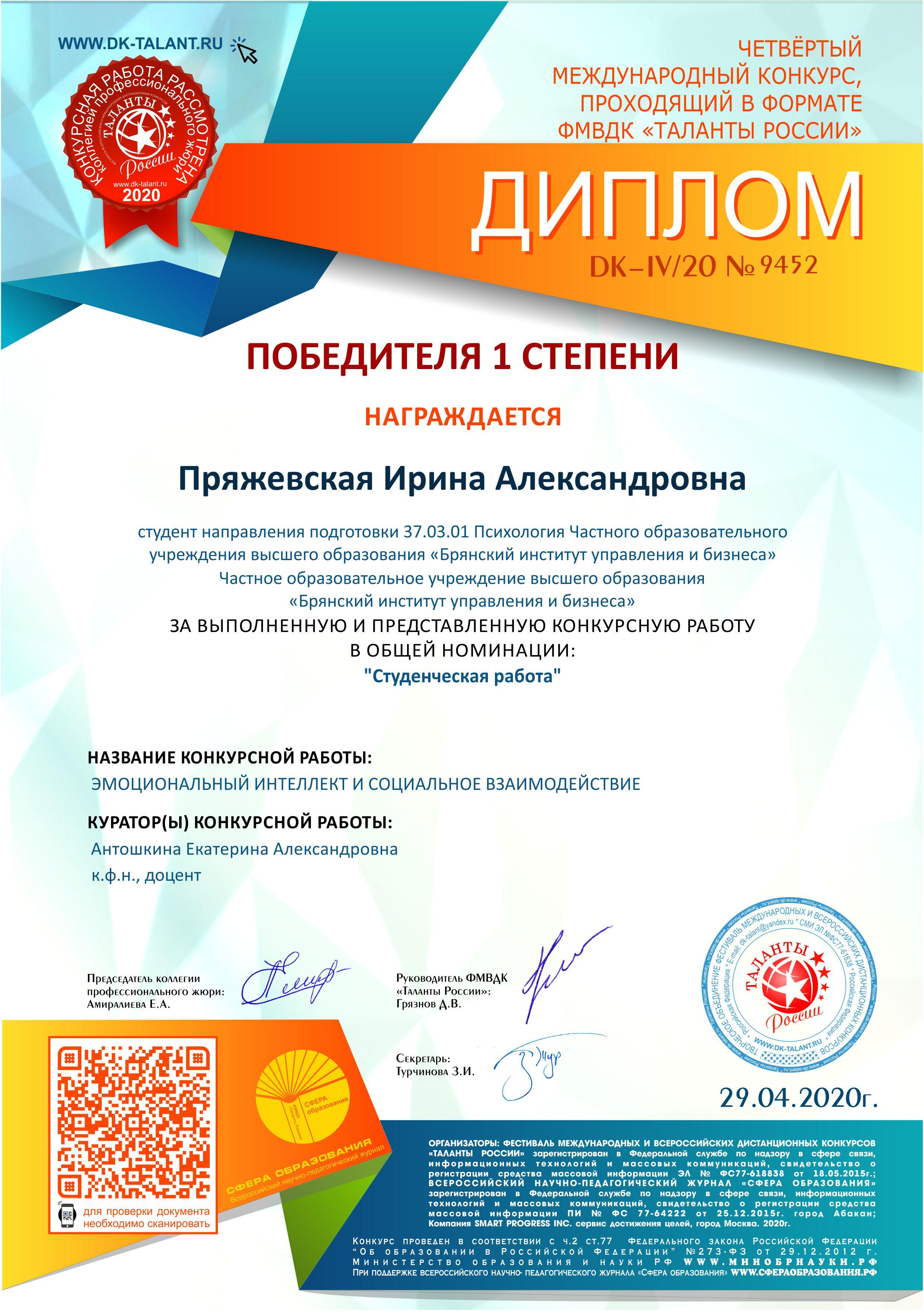 таланты россии официальный сайт международных и всесоюзных конкурсов рабочих, занятых стройке